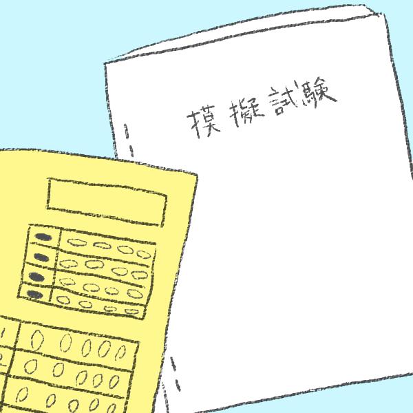 模擬試験 管理栄養士 国家試験 国試 必要 メリット デメリット