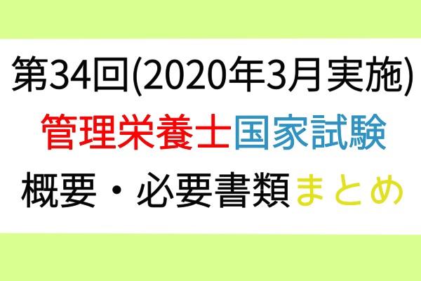 第34回(2020年3月実施)管理栄養士国家試験の概要・必要書類・要項まとめ